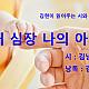 http://chungwon.com/data/file/gisa06/thumb-3232291585_OkZLh0cX_9573a288862e1c92e49b0f34431b457469b8cfcb_80x80.jpg