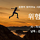 http://chungwon.com/data/file/gisa06/thumb-3232291585_jiBXkA78_88afc06f2fe518e0266977631a63dddbb4c89dba_80x80.jpg