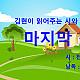 http://chungwon.com/data/file/gisa06/thumb-3232291585_oUsgTlQ3_0898b26107493ac4c93c131ac7dcb4c0c2612f25_80x80.jpg