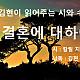 http://chungwon.com/data/file/gisa06/thumb-3232291585_zIwTXGce_5da0718a1c81fb2cf275e6c8f92a454c5be3da72_80x80.jpg